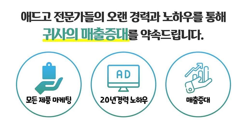 서귀포온라인마케팅광고대행사