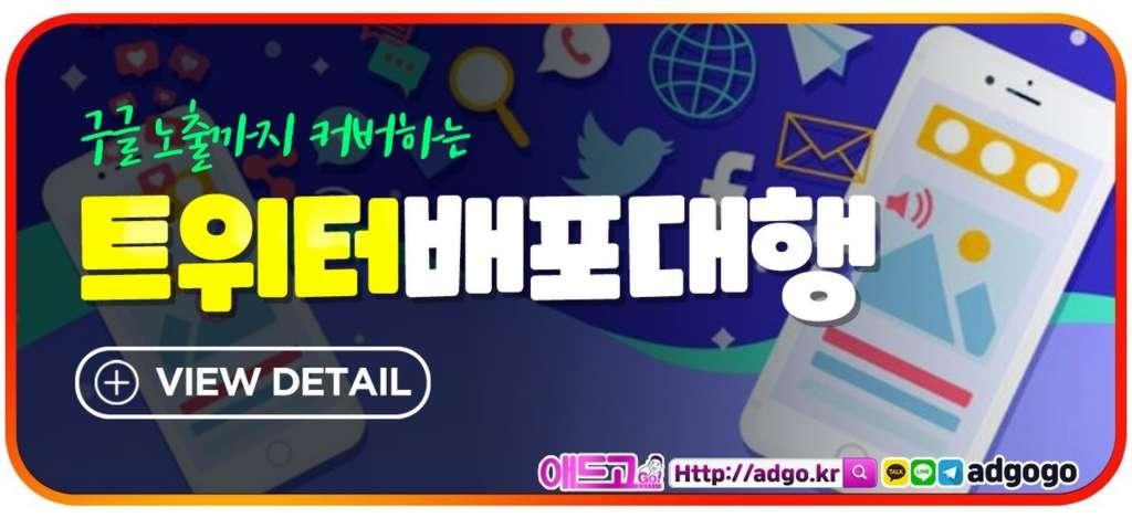서귀포온라인마케팅트위터배포대행