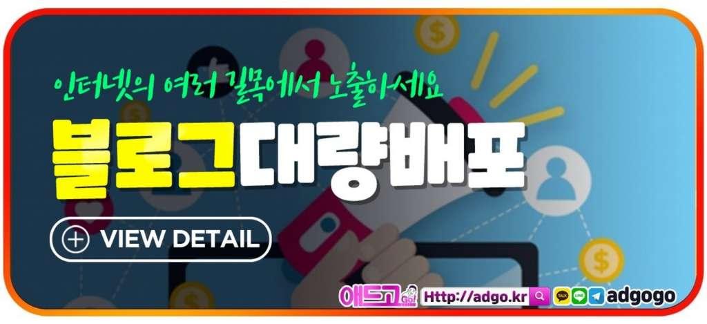 서귀포온라인마케팅블로그배포