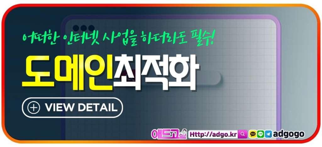 서귀포온라인마케팅홈페이지제작