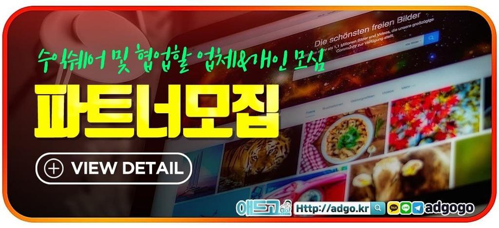 서귀포온라인마케팅파트너모집